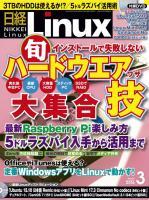 日経Linux 2016年3月号