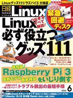 日経Linux 2016年6月号