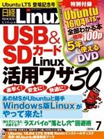 日経Linux 2016年7月号
