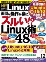 日経Linux 2016年12月号