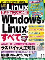 日経Linux 2017年11月号