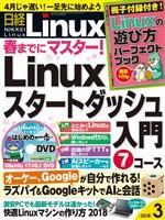 日経Linux 2018年3月号