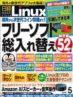 日経Linux 2018年5月号