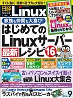 日経Linux 2018年9月号