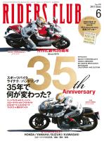 RIDERS CLUB 20136
