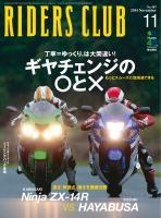 RIDERS CLUB 2014年11月号