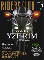RIDERS CLUB 2015年1月号