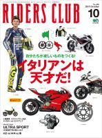 RIDERS CLUB 2015年10月号