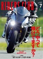 RIDERS CLUB 2017年7月号 No.519