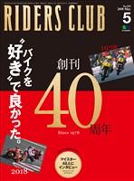 RIDERS CLUB 2018年5月号 No.529