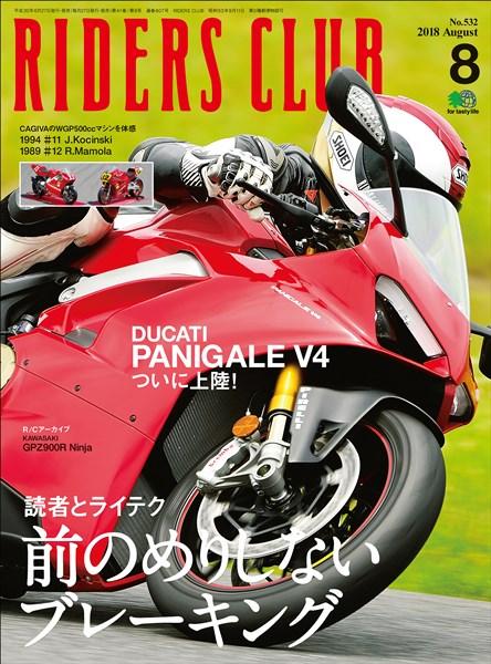RIDERS CLUB 2018年8月号 No.532