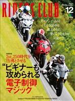 RIDERS CLUB 2018年12月号 No.536