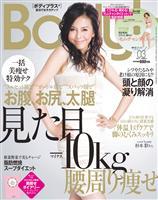 Body+ 2011年3月号