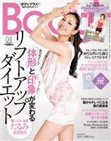Body+ 2011年4月号