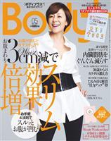 Body+ 2011年5月号