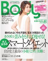 Body+ 2011年8月号