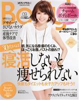 Body+ 2011年9月号