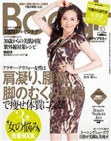 Body+ 2011年10月号