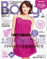 Body+ 2011年12月号