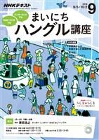 NHKラジオ まいにちハングル講座  2016年9月号