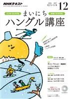 NHKラジオ まいにちハングル講座  2016年12月号