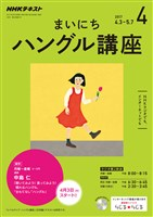 NHKラジオ まいにちハングル講座  2017年4月号