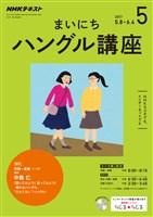 NHKラジオ まいにちハングル講座  2017年5月号