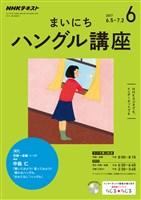 NHKラジオ まいにちハングル講座  2017年6月号