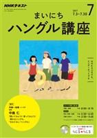 NHKラジオ まいにちハングル講座  2017年7月号