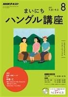 NHKラジオ まいにちハングル講座  2017年8月号