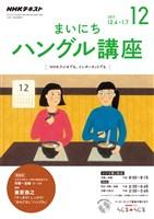 NHKラジオ まいにちハングル講座  2017年12月号