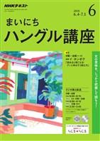 NHKラジオ まいにちハングル講座  2018年6月号