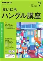 NHKラジオ まいにちハングル講座  2018年7月号