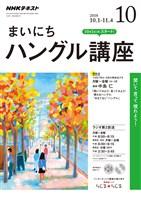 NHKラジオ まいにちハングル講座  2018年10月号