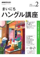 NHKラジオ まいにちハングル講座  2019年2月号