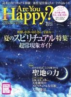 Are You Happy? 2014年8月号
