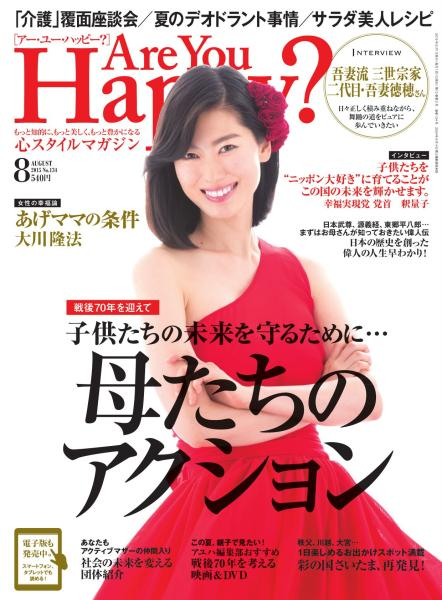 Are You Happy? 2015年8月号