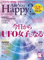 Are You Happy? 2015年10月号