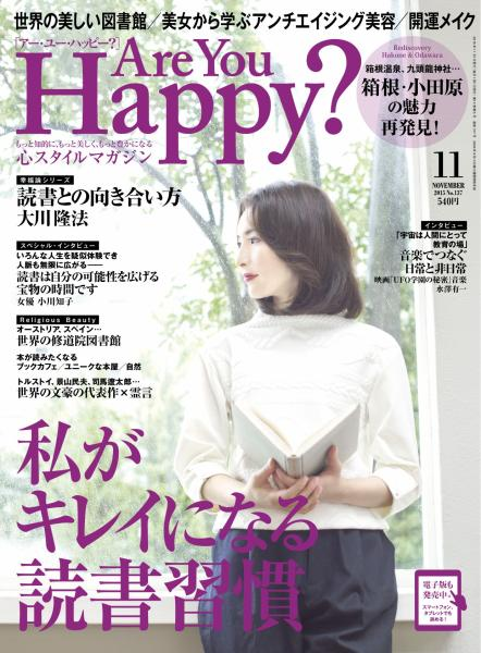 Are You Happy? 2015年11月号