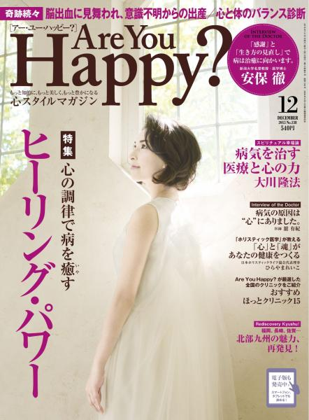 Are You Happy? 2015年12月号