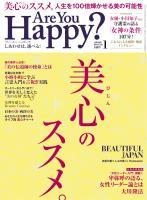 Are You Happy? 2016年1月号