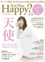 Are You Happy? 2016年3月号