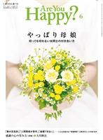 Are You Happy? 2016年6月号