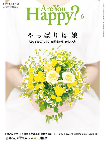 Are You Happy? 2016年6月号