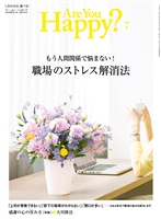 Are You Happy? 2016年7月号