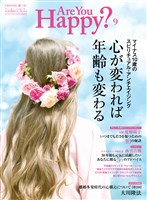 Are You Happy? 2016年9月号