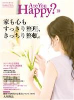 Are You Happy? 2016年10月号