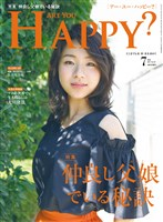Are You Happy? 2017年7月号