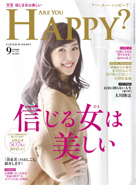 Are You Happy? 2017年9月号