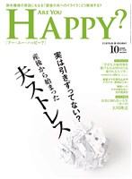 Are You Happy? 2017年10月号